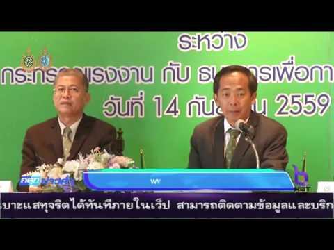 ธ.ก.ส.สนับสนุนสินเชื่อแรงงานไทยทำงานต่างประเทศ