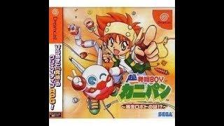 DREAMCAST NTSC-J GAMES: Chou-Hatsumei Boy Kanipan: Bousou Robot no Nazo!?