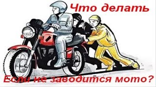 Не заводится мотоцикл ?(, 2016-05-04T20:15:01.000Z)