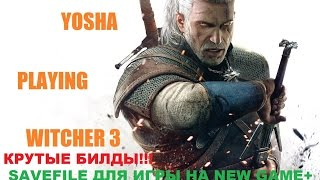 Ведьмак 3. Билды для DLC New Game +. Save для Ведьмак 3.
