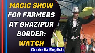 Ghazipur: Farmers enjoy magic show while sitting in protest, watch the video | Oneindia News