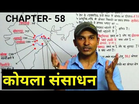 COAL RESOURCES IN INDIA | INDIAN GEOGRAPHY IN HINDI FOR ALL GOV JOBS PREP.