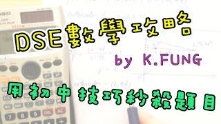 [MC技巧#022] 有啲數,用初中方法反而重快,同學要將課