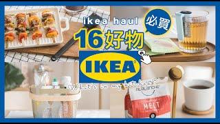 【IKEA必買】宜家16件怦然心動廚房神器 - 包含新品! 百元隱藏好物你用過了嗎? 輕鬆收納美觀兼具實用 [ENG SUB] 艾比的小日常