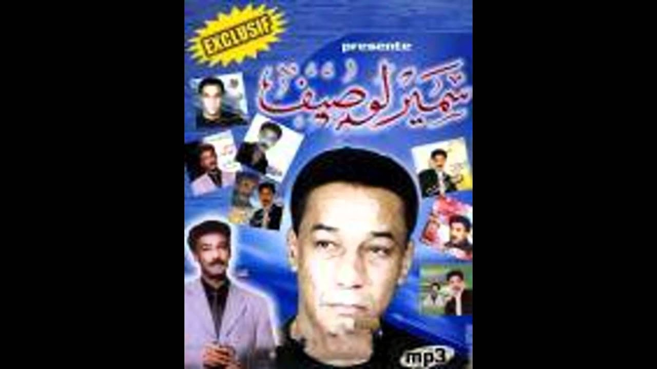 music samir loussif mp3