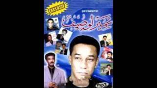 Mezoued - Samir Loussif - Tawa3ni