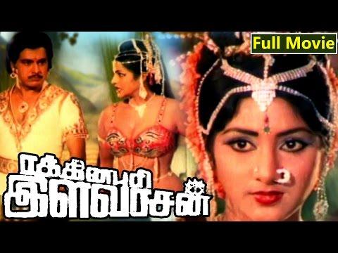 Tamil Full Movie   Rathinapuri Ilavarasan   Full Length Movie