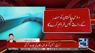 Pakistan Russia To Sign Gas Pipeline Deal Today | 24 News HD