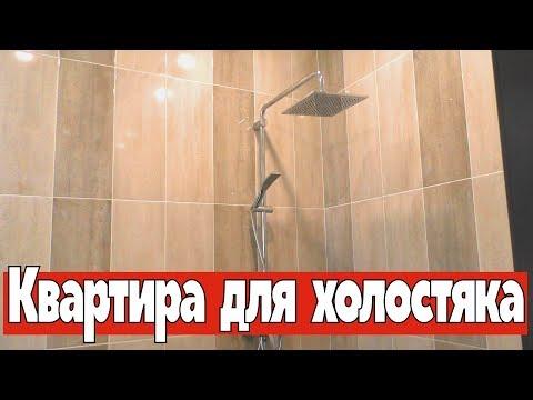 Квартира для холостяка. Большой ремонт Омск