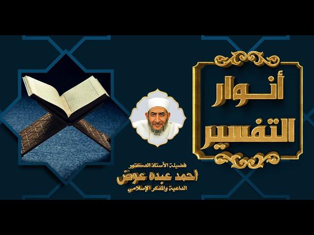 الدرس رقم552 | تفسير الايات 185 - 186انوار التفسير  | فضيلة الاستاذ الدكتور أحمد عبده عوض
