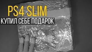 PS4 SLIM. Купил себе подарок к новому году и расстроился.