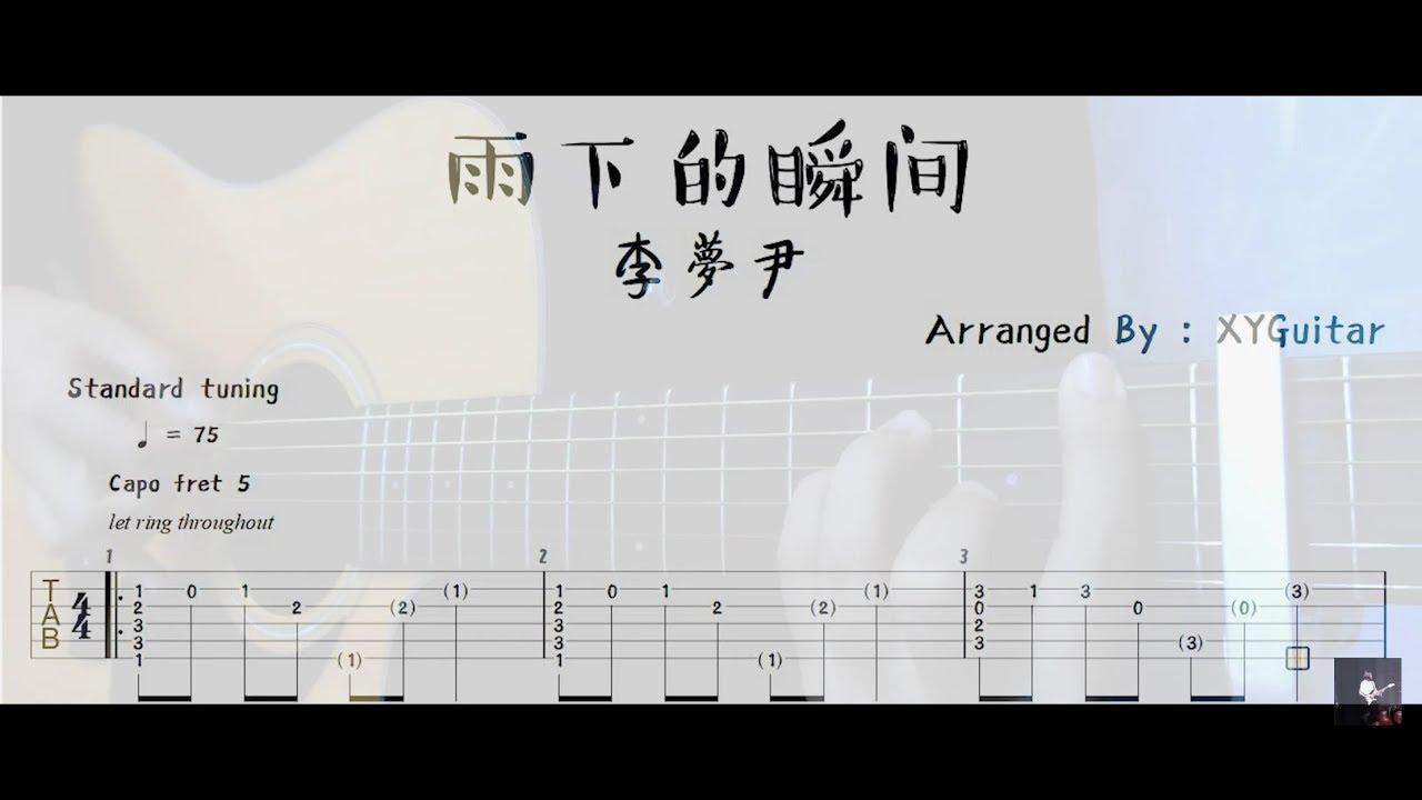 李夢尹 - 雨下的瞬間 | 吉他譜 | 【XYGuitar】 - YouTube