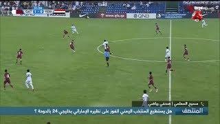 صحفي رياضي : سيعتمد المنتخب اليمني في مباراتة امام الإمارات على عنصر المفاجئة
