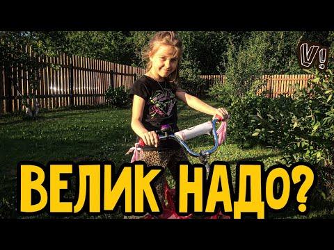 🚲 Продаём старый детский велосипед / Велосипед для девочки / Пробуем роллы [VLOG]