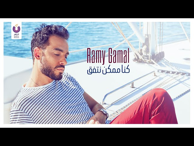 Ramy Gamal - Kona Momken Netefeq (Official Lyric Video) رامي جمال - كنا ممكن نتفق