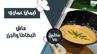 ماش البطاطا والجزر - ايمان عماري