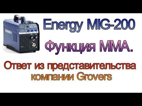 Energy MIG-200. Ответ из представительства компании Grovers насчет функции ММА.