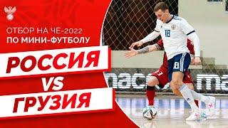 Отбор на ЧЕ 2022 по мини футболу Россия Грузия