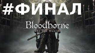 Bloodborne The Old Hunters Прохождение 5 - Меч Священного Лунного Света и Первый Викарий Лоренс
