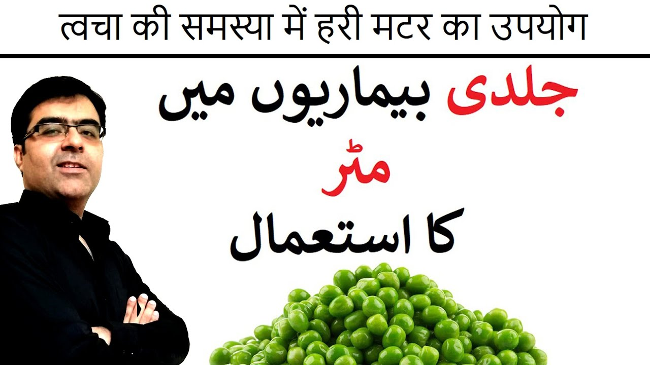 Skin Ki Bimari Ka Ilaj | Use of green peas in different ways  | Healthy Life | Urdu | Hindi