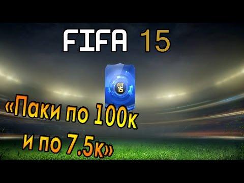 FIFA 15 (FUT) - Открытие паков по 100К и 7.5К! #9