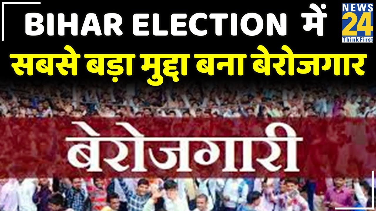 Bihar Election में सबसे बड़ा मुद्दा बना बेरोजगार
