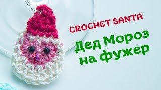 Crochet SANTA face - Дед Мороз крючком - Вязание крючком. Magicmornings.