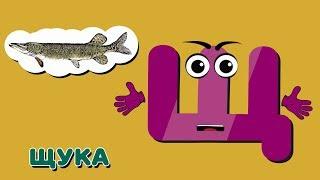 Весела абетка, буква Щ Розвиваючі мультики для дітей.