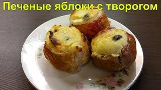 Рецепт печеные яблоки с творогом и медом в духовке