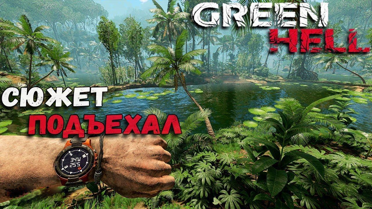 Прохождение СЮЖЕТА GREEN HELL Начало #1