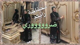 شريت غرفة نوم موديل تركي كاملة وعايزة رايكم في السجادة  ضروري/عالم مروة في مصر