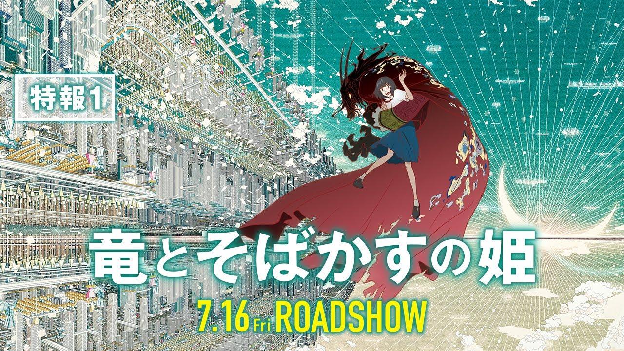 細田 守 新作 細田守監督最新作「竜とそばかすの姫」ストーリーがついに判明!