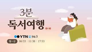 [독서여행] 황두영 / 외롭지 않을 권리, 생활동반자의 집으로의 독서여행 5.15(금)/ YTN 라디오