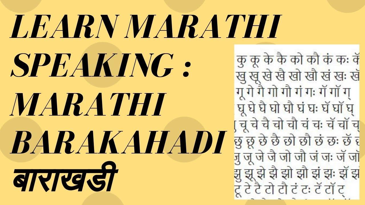 Marathi barakahadi symbols for vowels with marathi barakahadi symbols for vowels with consonants learn marathi biocorpaavc Choice Image