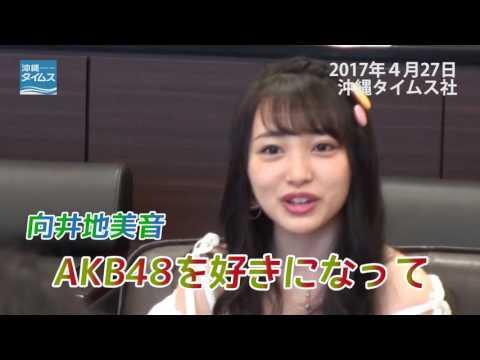 6月17日に沖縄で開かれる「AKB48 49thシングル選抜総選挙」のPRで27日、AKB48メンバーの横山由依さん、宮脇咲良さん...