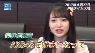 6月17日に沖縄で開かれる「AKB48 49thシングル選抜総選挙」...