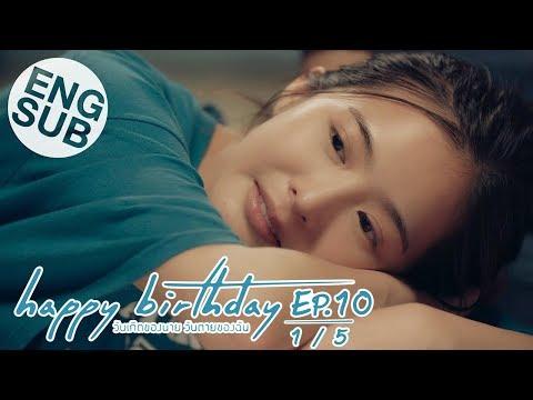 happy birthday วันเกิดของนาย วันตายของฉัน | EP.10 [1/5]