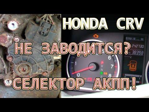 Ремонт датчика селектора передач АКПП на Honda CR-V.