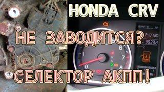 CR-V. ta'mirlash sensor selektor avtomatik uzatish Honda