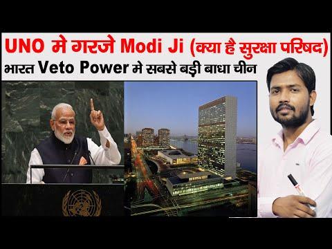 PM Modi Speech in UNO | Security Council of UN | Veto Power of UN | G4 Country | TBN in UNO | UNO