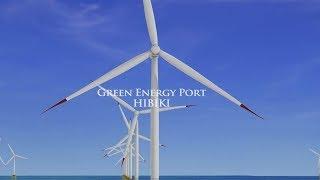グリーンエネルギーポートひびき事業(リンク先ページで動画を再生します。)