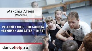 Русский танец - постановка «Вьюнки» для детей 7-10 лет. Максим Агеев, Москва