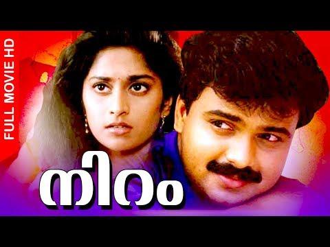 Malayalam Super Hit Movie | Niram | Evergreen Romantic Full Movie | Ft.Kunchacko Boban, Shalini