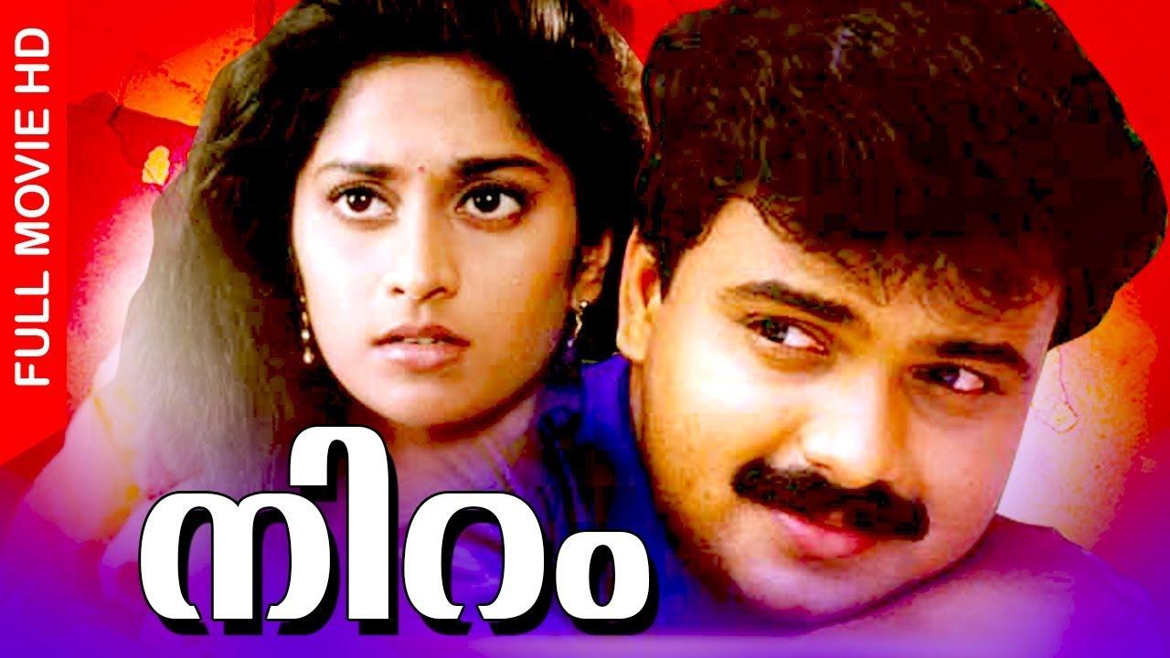 Malayalam Super Hit Movie | Niram | Evergreen Romantic Full