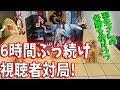 【将棋×Live】羽生さんの勝利を祈りつつ6時間ぶっ続け視聴者対局!【2017/10/21】