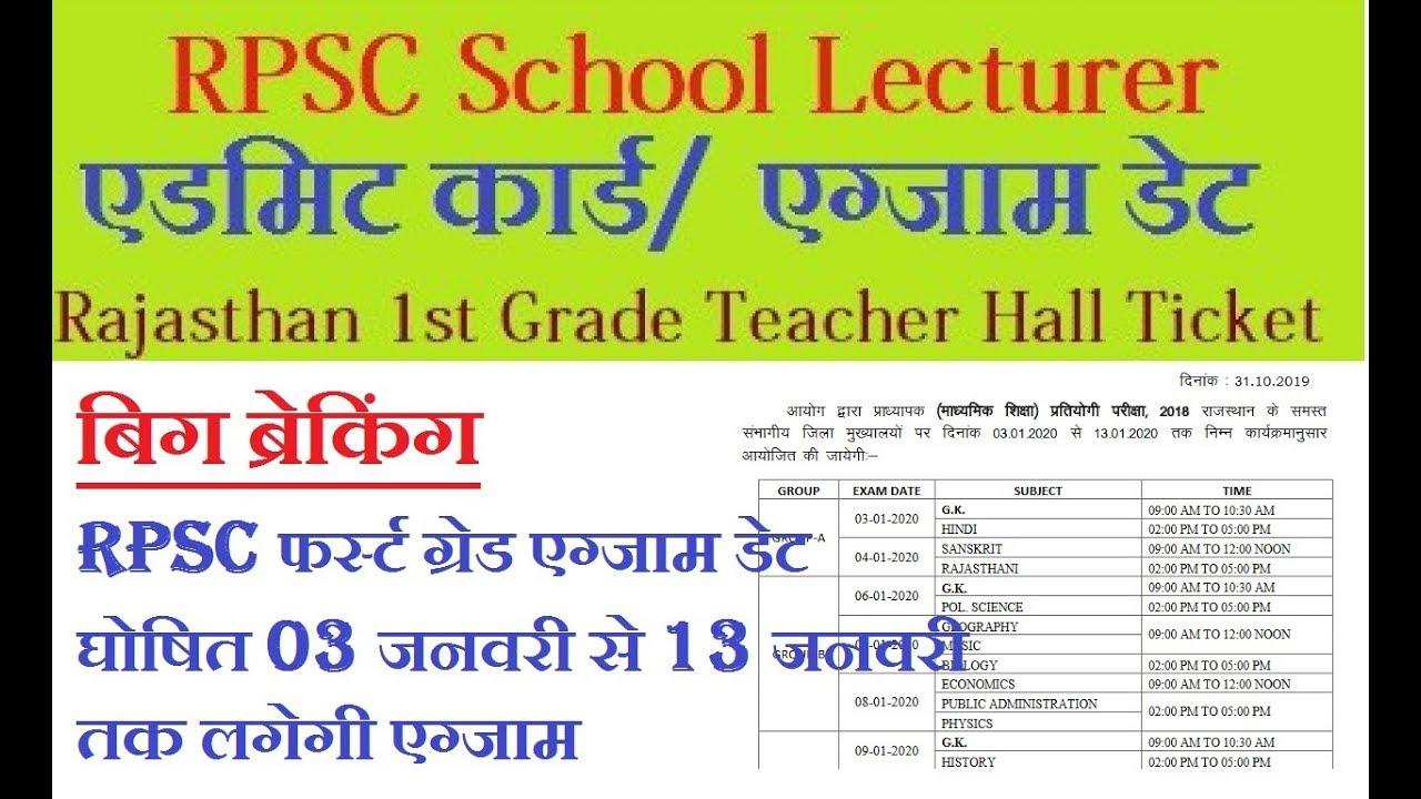 RPSC 1st Grade School Lecturer Exam Date 2020 : RPSC 1st Grade Admit Card