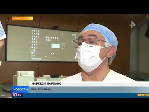 Российские военные врачи в Италии готовятся принимать пациентов