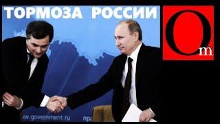 Тормоза России