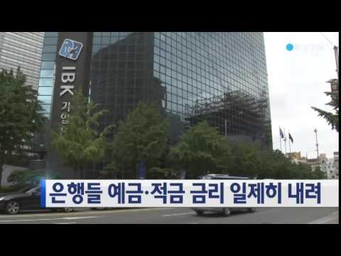 은행들 예금·적금 금리 일제히 내려 / YTN