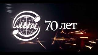 70 лет Сварочно-монтажный трест